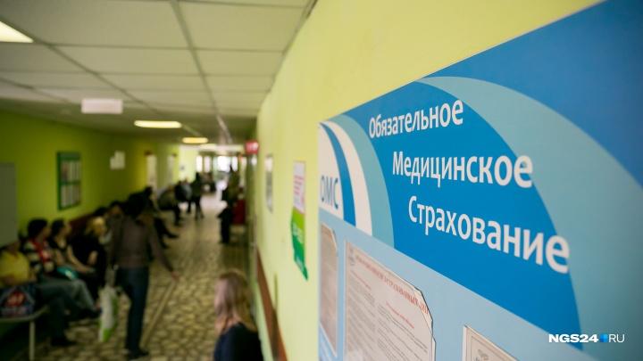 Полис ОМС в Красноярске: что дает и где получить