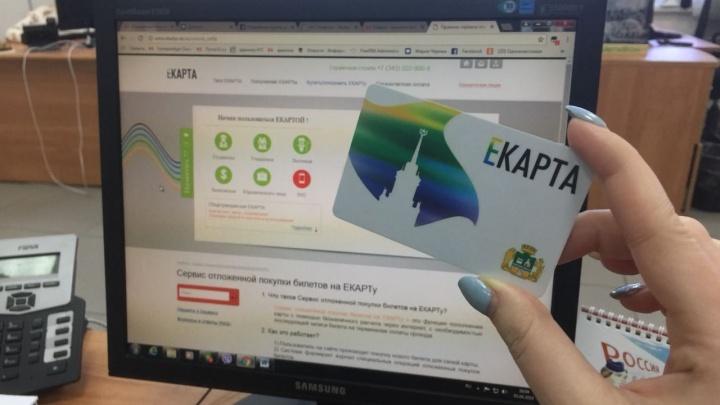 Инструкция Е1.RU: как положить деньги на Екарту через интернет