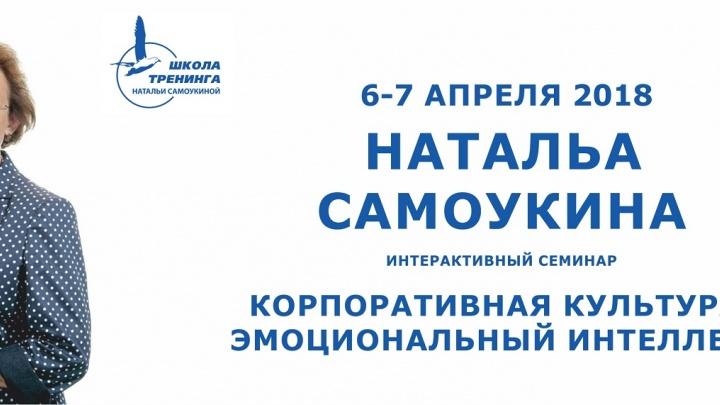 Быть счастливым и не перегореть: в Новосибирске пройдет семинар по эмоциональному интеллекту