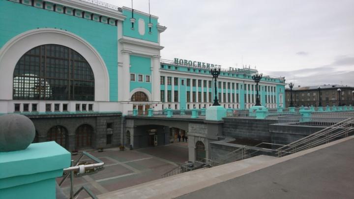 На вокзале «Новосибирск-Главный» поменяли буквы