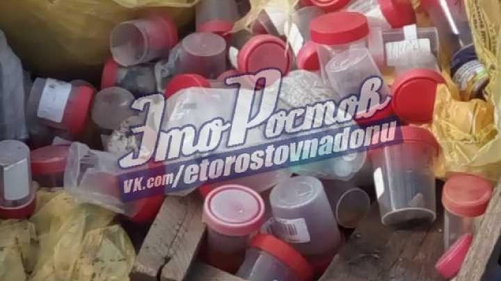Шприцы и пробирки с кровью: под Ростовом нашли свалку с медицинскими отходами