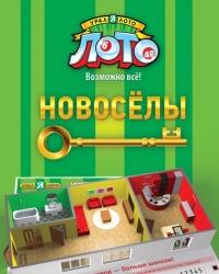 Джекпот достиг 7 000 000 рублей