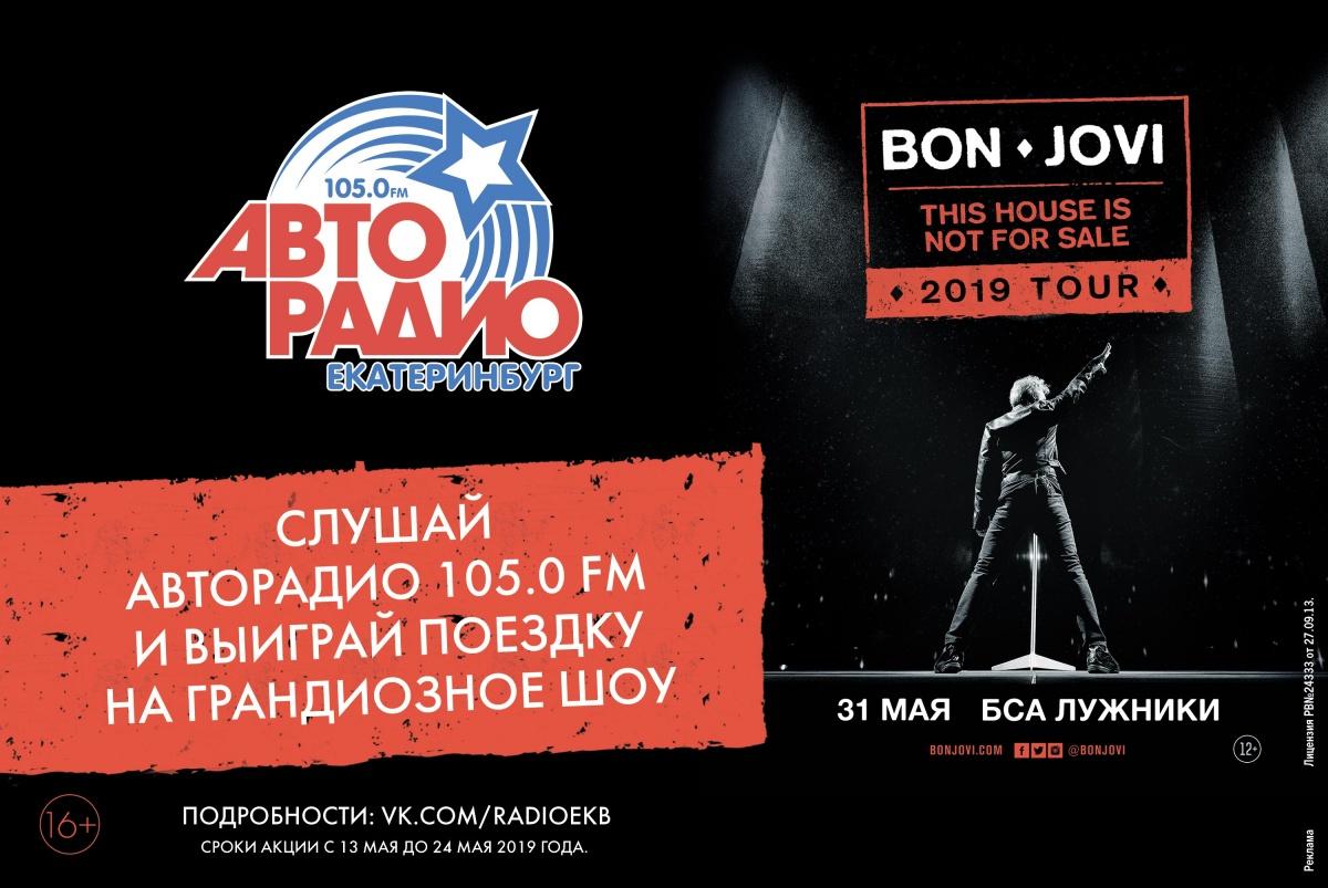 «Авторадио-Екатеринбург» отправит уральцев на концерт Bon Jovi