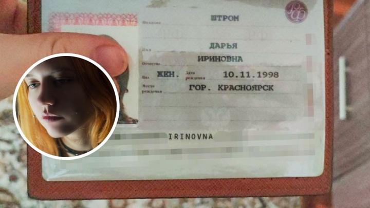 «Отцу все равно»: красноярская студентка сменила отчество на «матчество»