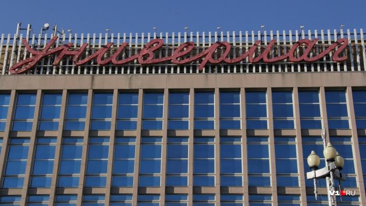 «Требуется капитальный ремонт»: в Волгограде реанимируют ЦУМ после странных махинаций с его арендой
