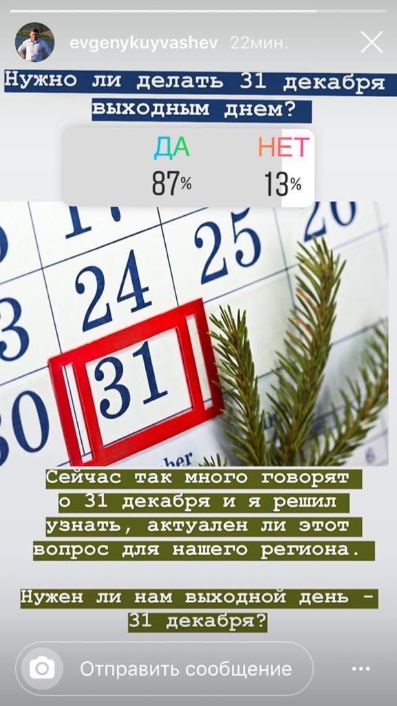 У свердловчан был шанс получить выходной 31 декабря (нет)