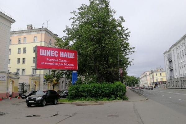 На баннер скинулись активисты движения «Поморье — не помойка»