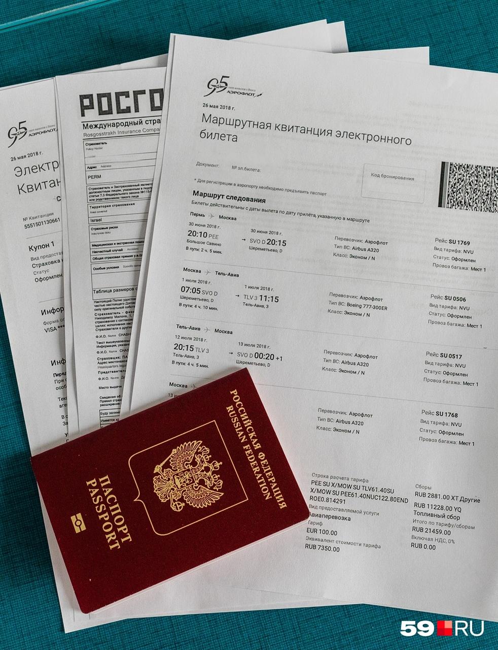 Загранпаспорт— ваш главный документ в зарубежных поездках