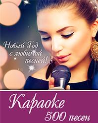 Башкирия, начало 2015-го: популярное застольное развлечение – караоке
