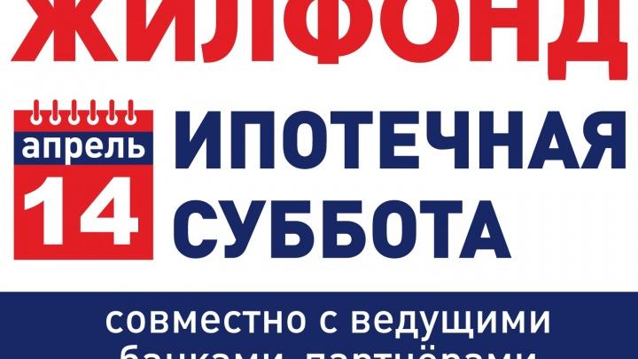 14 апреля «Жилфонд» приглашает новосибирцев на «Ипотечную субботу»