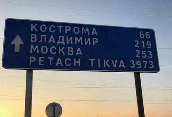В Ярославле установили дорожный знак до израильского города Петах-Тиква