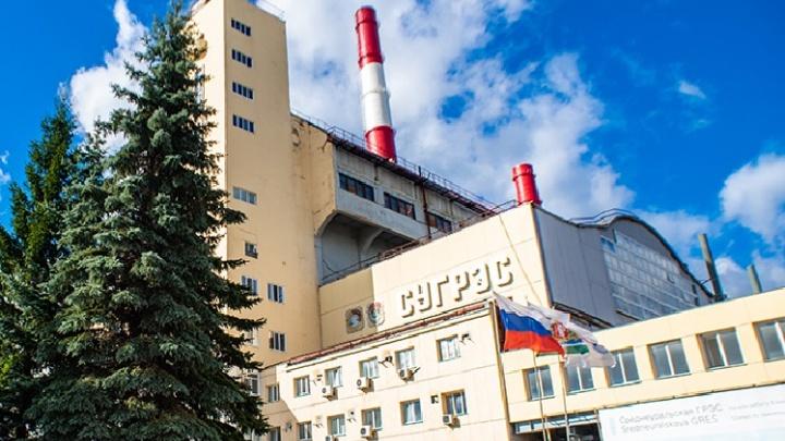 ГРЭС, которая обеспечивает Екатеринбург горячей водой, объявила о ремонте оборудования