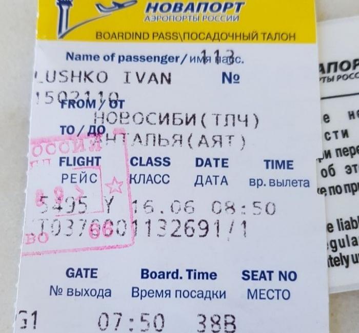 Фото билета рейса5495