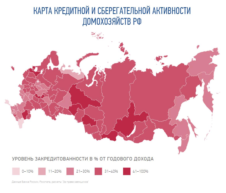 Самая низкая закредитованность — на Кавказе, самая высокая — в Республике Тыва