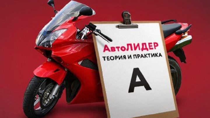 Время пересесть на мотоцикл: автошкола «АвтоЛИДЕР» объявила о летних ценах