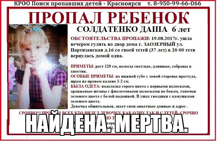 ВКрасноярске пропавшую 6-летнюю девочку отыскали мертвой вколодце сводой