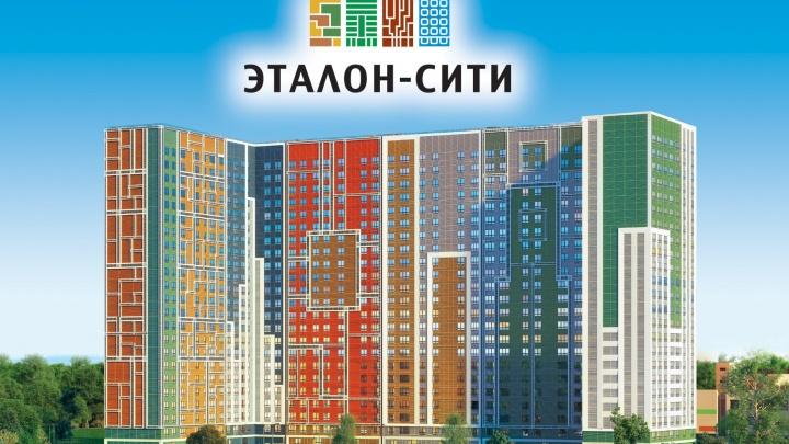 """ГК """"Эталон"""" дарит новогодние скидки на квартиры в Москве и Санкт-Петербурге"""