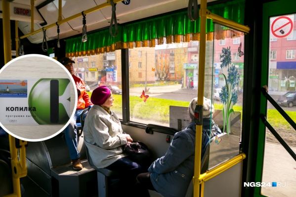 По словам чиновников, карты «Копилка» часто давали сбой при расчетах в автобусе