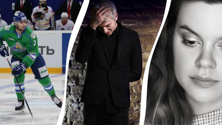 Интеллектуальные игры, хоккей, футбол и поэты: анонс развлечений на неделю в Уфе