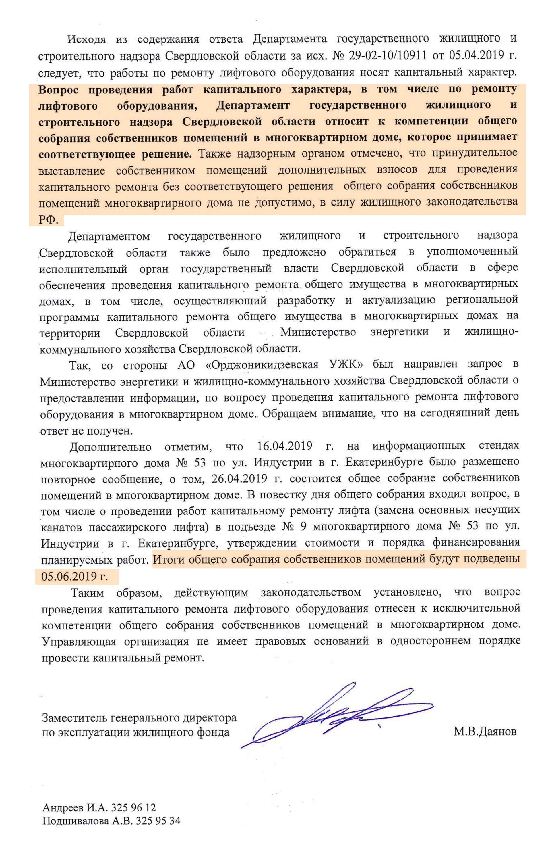 В УК объяснили, зачем за ремонт лифта в одном подъезде должен голосовать весь дом на Уралмаше
