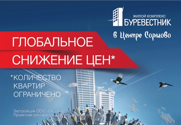 """Глобальное снижение цен в ЖК """"Буревестник"""" в центре Сормово*."""