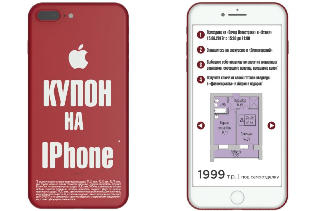 Найдены готовые «двушки» до двух миллионов рублей с «айфоном» в подарок
