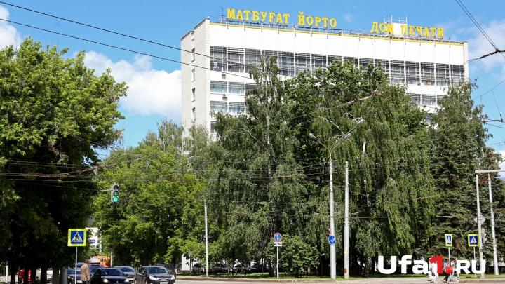 Издательство «Башкортостан» объявили банкротом