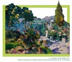 Бесплатно посетить выставку знаменитых советских художников в музее имени  М.В. Нестерова могут жители Башкирии благодаря Сбербанку