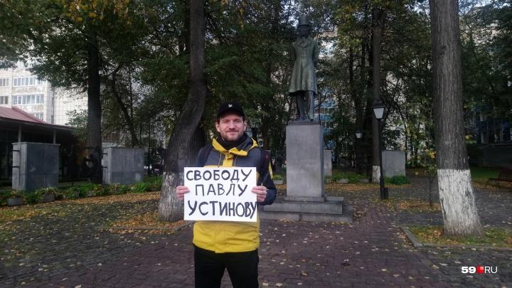 Пермский актер вышел на одиночный пикет в поддержку Павла Устинова