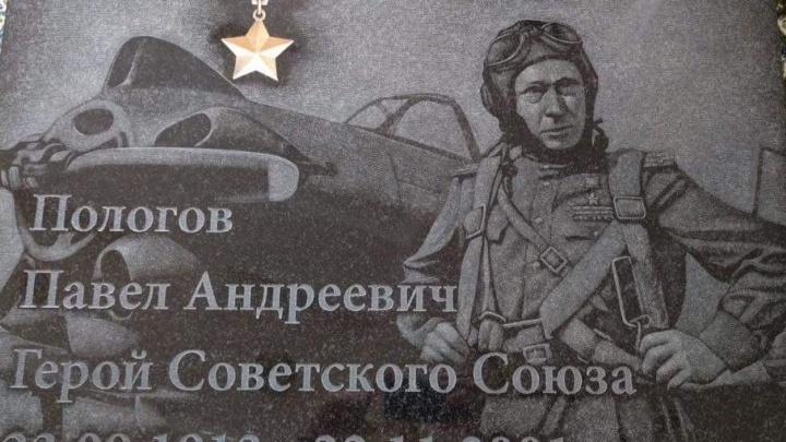 В центре Екатеринбурга установили мемориальную доску Герою СССР, сбившему 30 самолётов