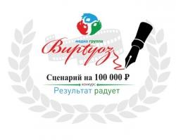 В Уфе ищут сценарий на 100 000 рублей