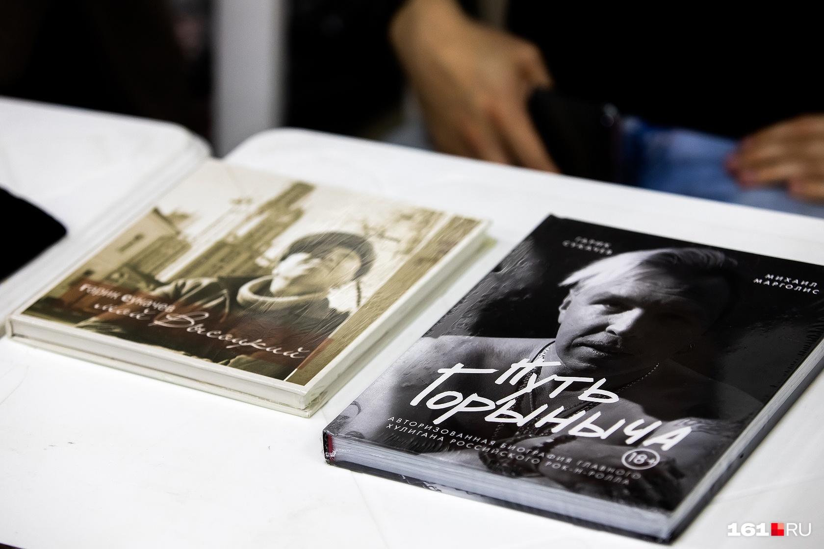 В продаже была и книга журналиста Михаила Марголиса «Путь Горыныча»