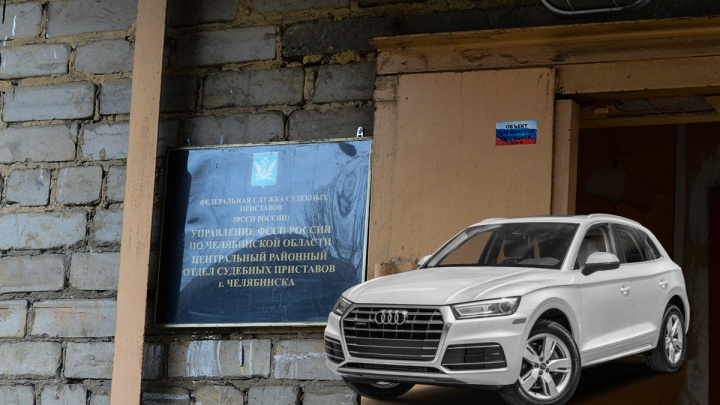 Приставы арестовали у челябинца Audi Q5 за долги по алиментам и «коммуналке»