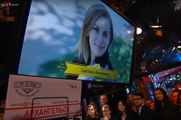 Светлана Аверьянова рассказала, что это был первый вопрос, который она отправила в программу