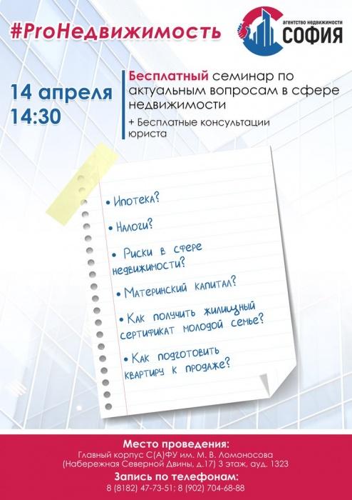 14 апреля состоится бесплатный семинар #ProНедвижимость