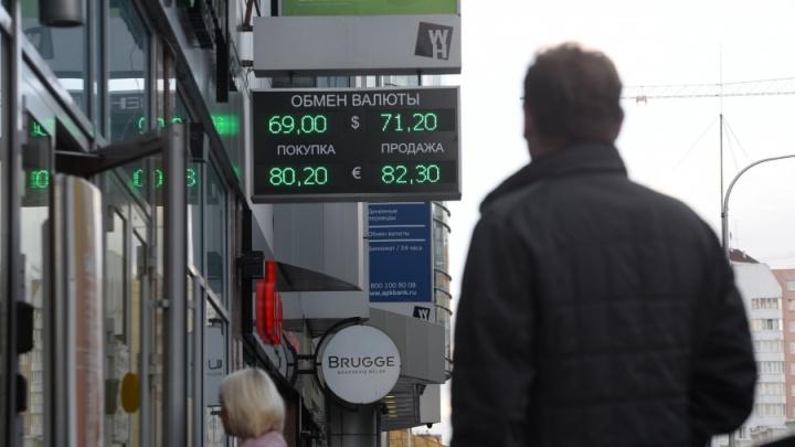 Курс евро впервые за два года превысил 81 рубль: что подорожает в первую очередь