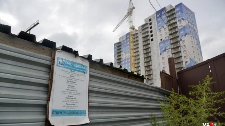 «Уже три года обещают»: новая компания в Волгограде будет достраивать «Династию» и «Адмиралтейский»