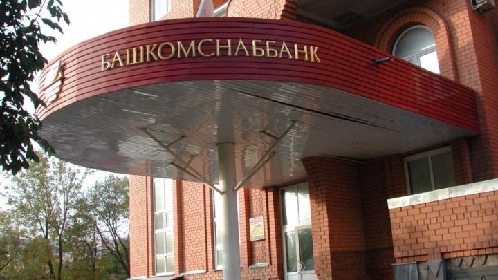 «Башкомснаббанк» избавился от региональной привязки