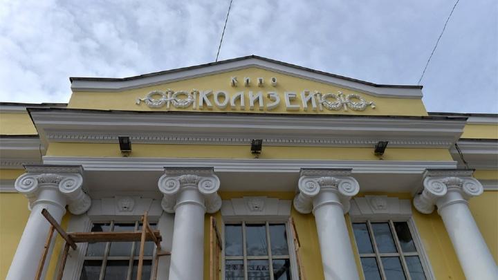 В кинотеатре «Колизей» два месяца будут ремонтировать крышу и потратят на это 2,5 миллиона рублей