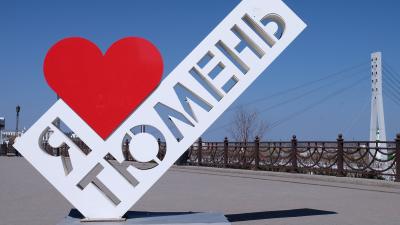 «Понаехали»: топ-5 знаковых мест Тюмени,которые обязательно нужно показать гостям города