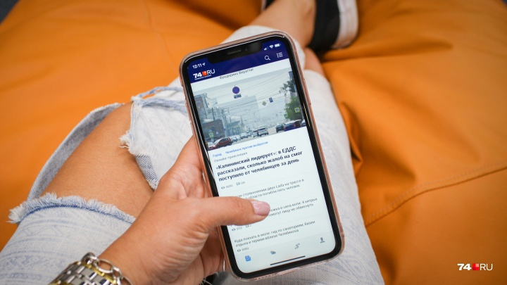 Главные новости Челябинска в вашем телефоне: показываем, как обновилось приложение 74.ru
