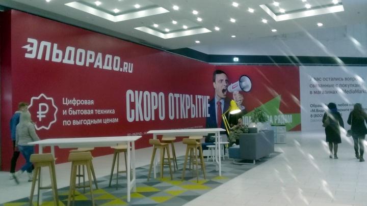 В омской «МЕГЕ» на месте MediaMarkt откроют «Эльдорадо»