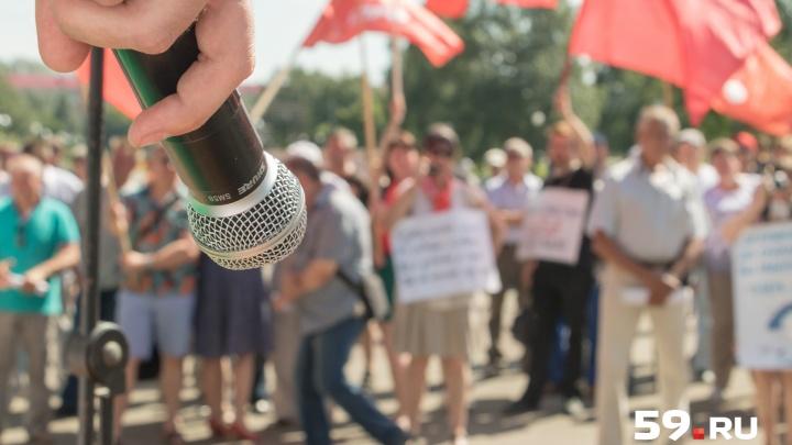 Пермякам запретили митинговать на эспланаде и у ДК им. Солдатова. Зато разрешили в спальных районах