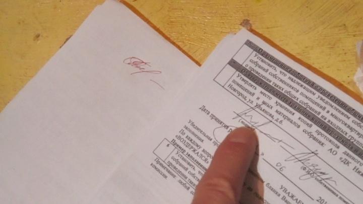 Прокуратура Нижегородской области установила, что в ДУКах действительно подделывали подписи жильцов