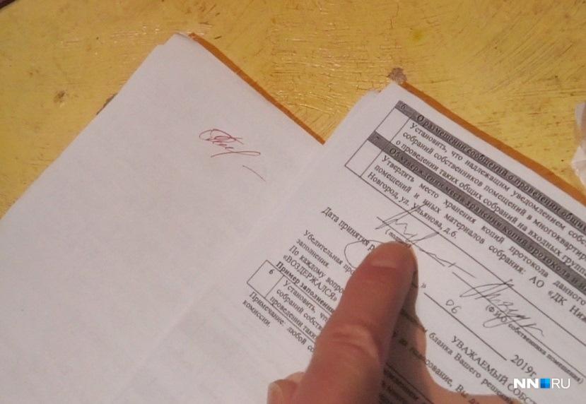 Слева — подпись собственника, справа — «его» подпись в протоколе