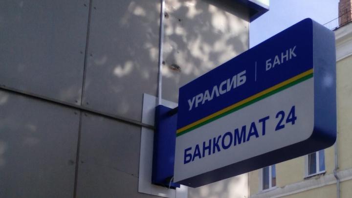 Банк «УРАЛСИБ» автоматизировал ряд валютных операций для корпоративных клиентов
