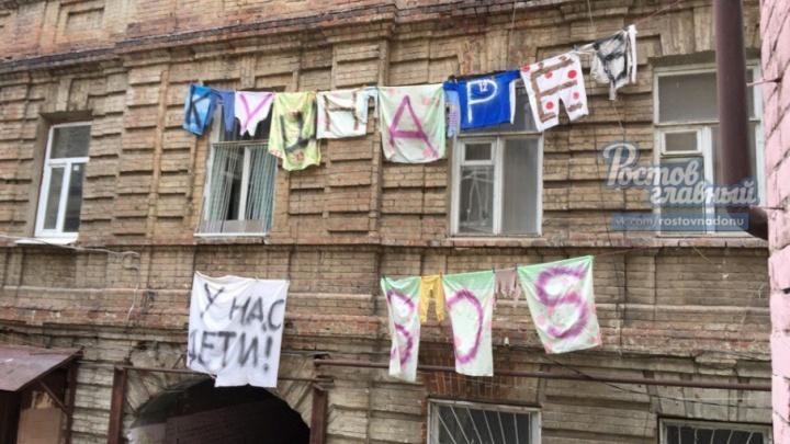 «Кушнарев, у нас дети»: ростовчане бельем привлекли внимание к коммунальной проблеме
