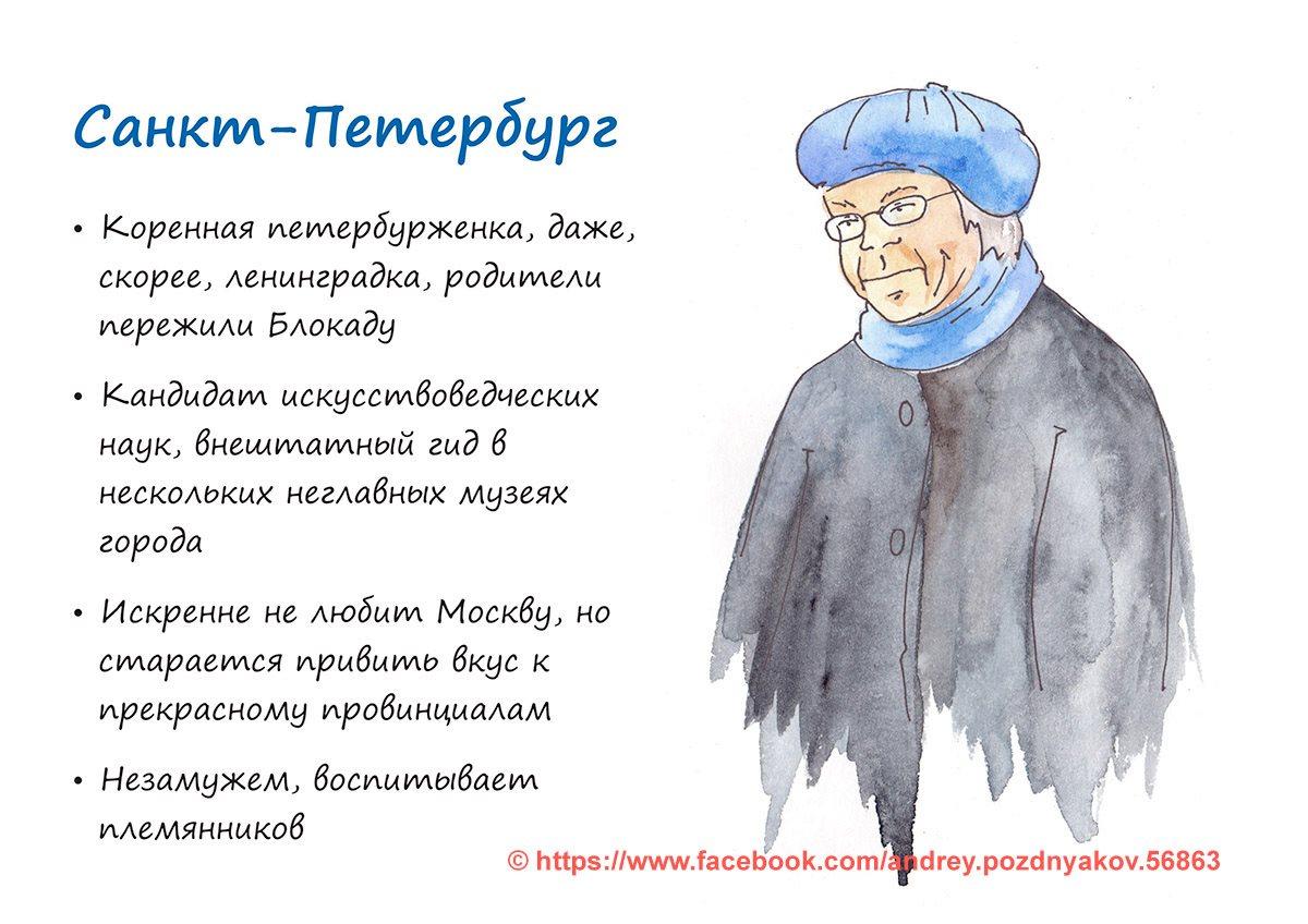 Санкт-Петербургом стала интеллигентная бабушка в берете, которая не любит Москву
