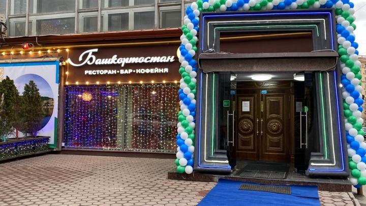 «Есть родной уголок»: в Москве открылся ресторан «Башкортостан»