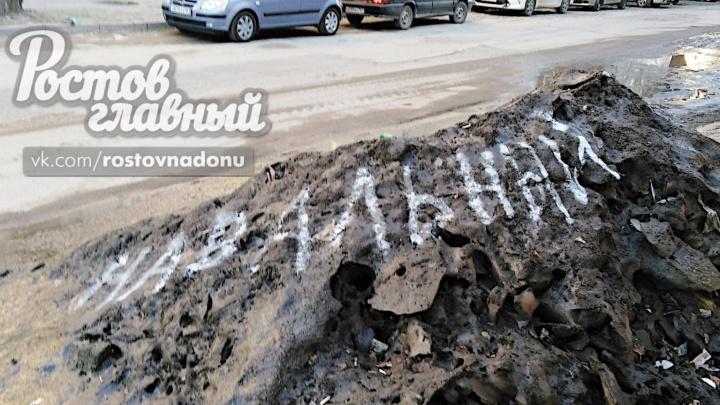В Ростове на куче грязи написали «Навальный»